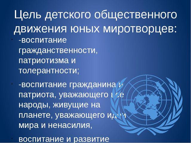 Цель детского общественного движения юных миротворцев: -воспитание гражданств...