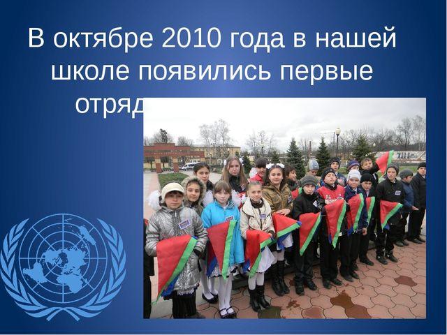 В октябре 2010 года в нашей школе появились первые отряды миротворцев.