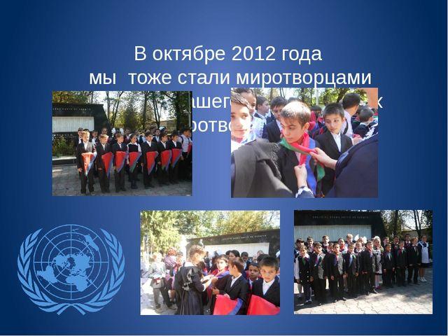 В октябре 2012 года мы тоже стали миротворцами Создание нашего отряда «Юных...