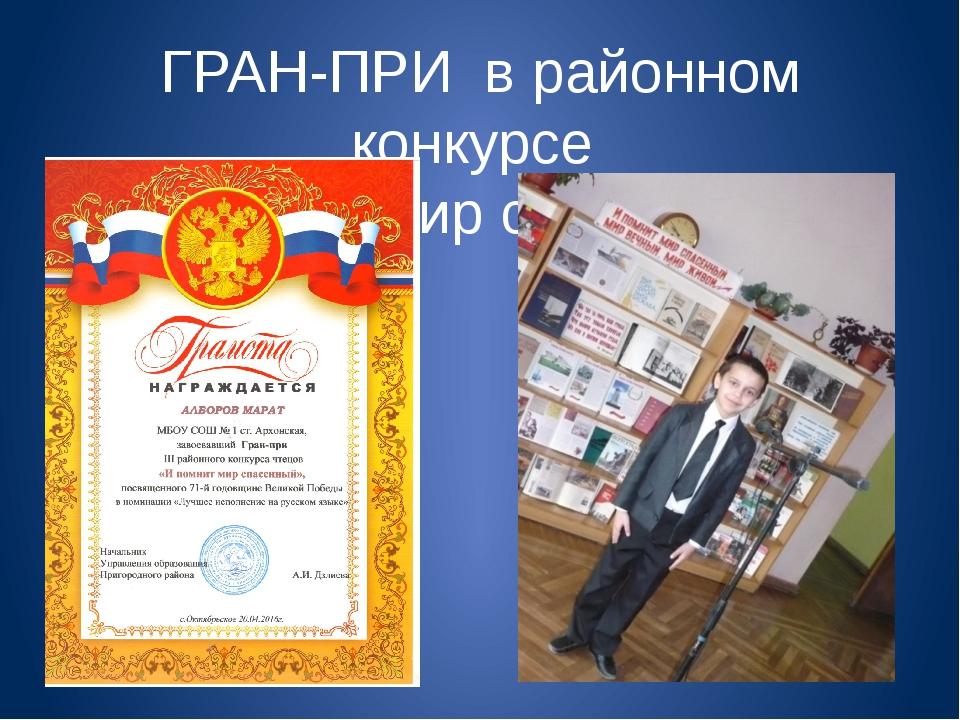 ГРАН-ПРИ в районном конкурсе «И помнит мир спасенный…»