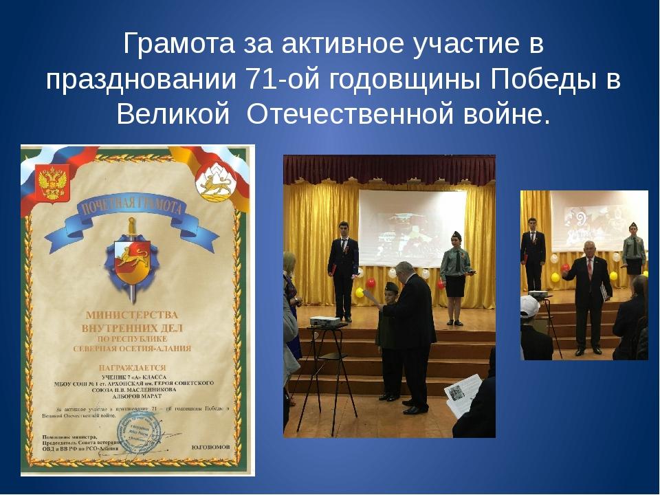 Грамота за активное участие в праздновании 71-ой годовщины Победы в Великой О...