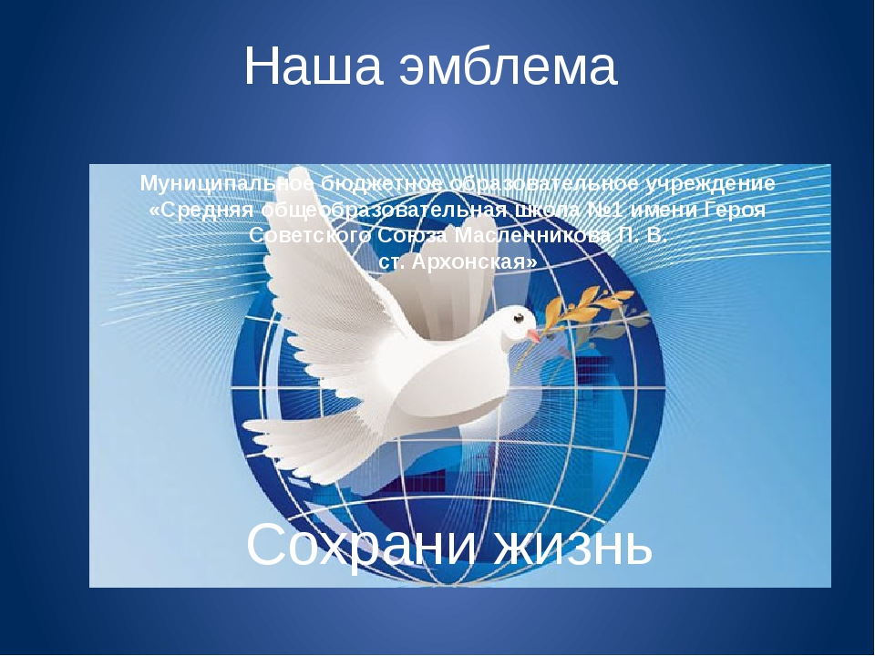 Наша эмблема Муниципальное бюджетное образовательное учреждение «Средняя обще...