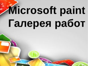 Microsoft paint Галерея работ