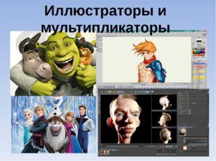Иллюстраторы и мультипликаторы