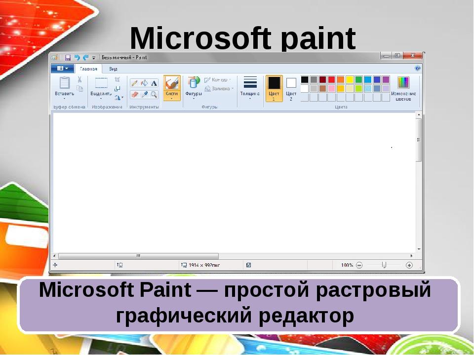 Microsoft paint Microsoft Paint — простой растровый графический редактор