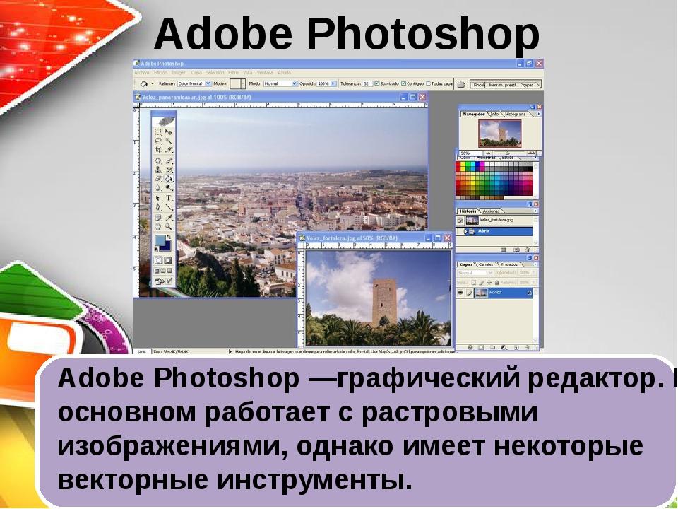 Adobe Photoshop Adobe Photoshop —графический редактор. В основном работает с...