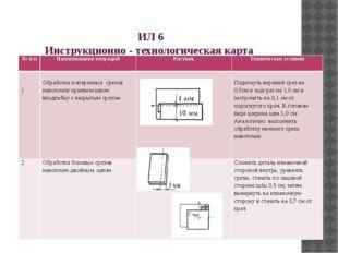 ИЛ 6 Инструкционно - технологическая карта «Изготовление наволочки» №п/п Наи