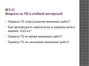 ИЛ 13 Вопросы по ТБ в учебной мастерской Правила ТБ перед началом машинных р