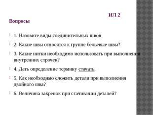 ИЛ 2 Вопросы 1. Назовите виды соединительных швов 2. Какие швы относ