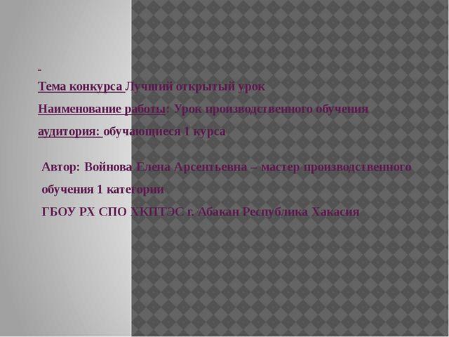 Тема конкурса Лучший открытый урок Наименование работы: Урок производственно...