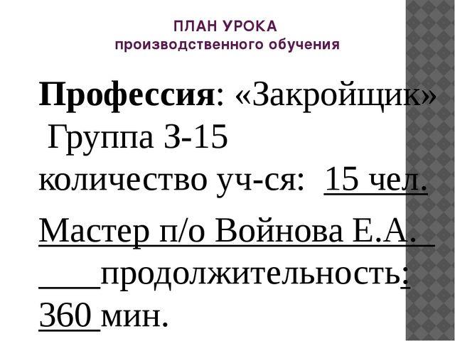 ПЛАН УРОКА производственного обучения Профессия: «Закройщик» Группа З-15 коли...