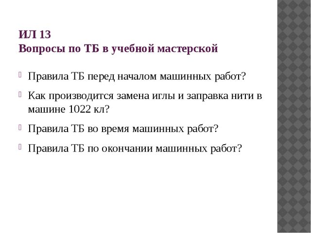ИЛ 13 Вопросы по ТБ в учебной мастерской Правила ТБ перед началом машинных р...