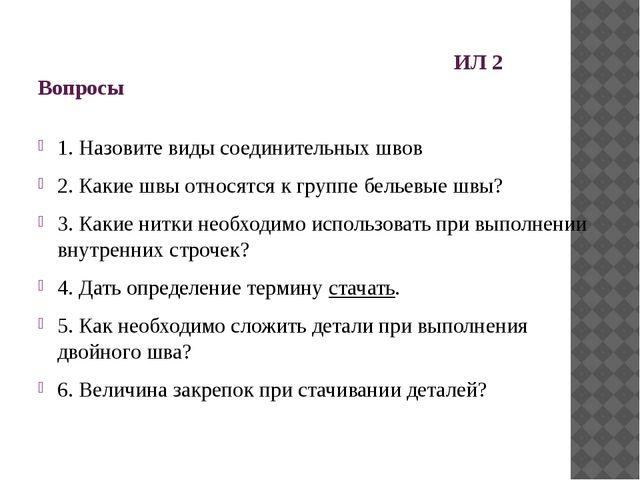 ИЛ 2 Вопросы 1. Назовите виды соединительных швов 2. Какие швы относ...