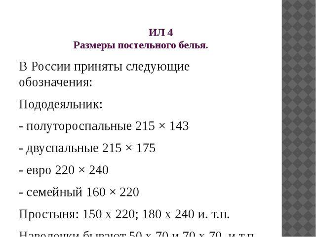 ИЛ 4 Размеры постельного белья. В России приняты следующие обозначения: Подо...