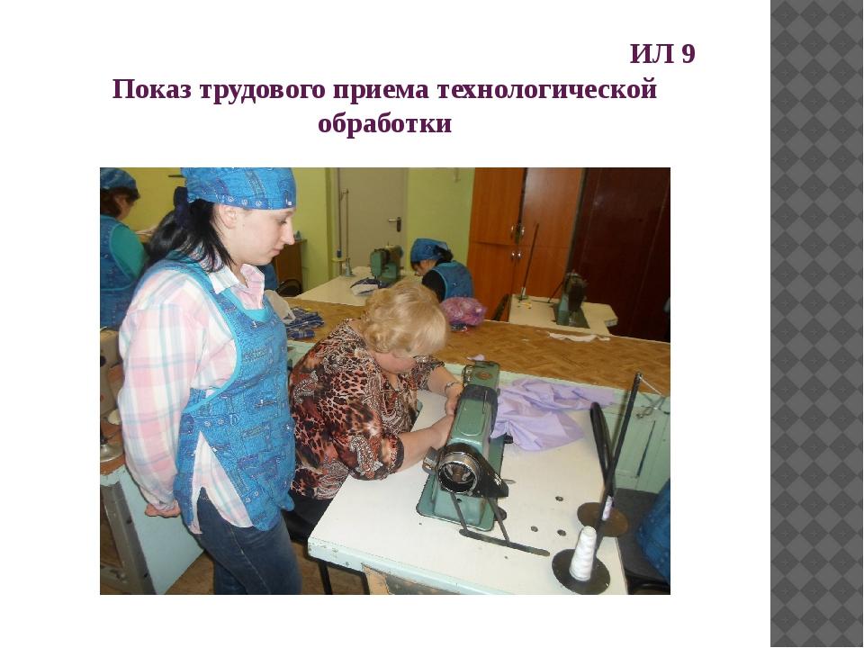 ИЛ 9 Показ трудового приема технологической обработки
