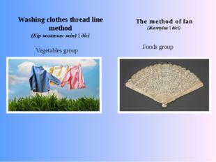 Washing clothes thread line method (Кір жаятын жіп) әдісі The method of fan (