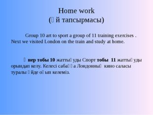 Home work (Үй тапсырмасы) Group 10 art to sport a group of 11 training exerci