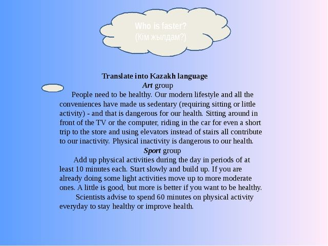 Translate into Kazakh language Art group People need to be healthy. Our moder...