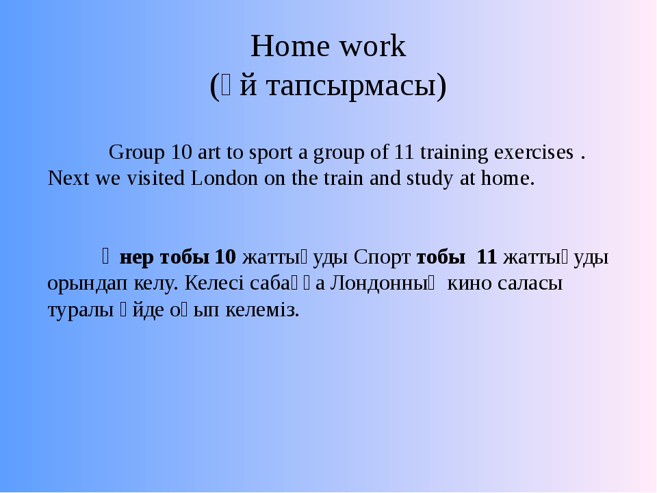 Home work (Үй тапсырмасы) Group 10 art to sport a group of 11 training exerci...