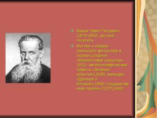 Бажов Павел Петрович (1879-1950), русский писатель Мотивы и образы уральского
