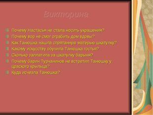 Викторина Почему Настасья не стала носить украшения? Почему вор не смог огра