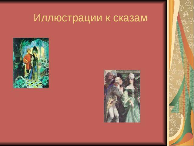 Иллюстрации к сказам