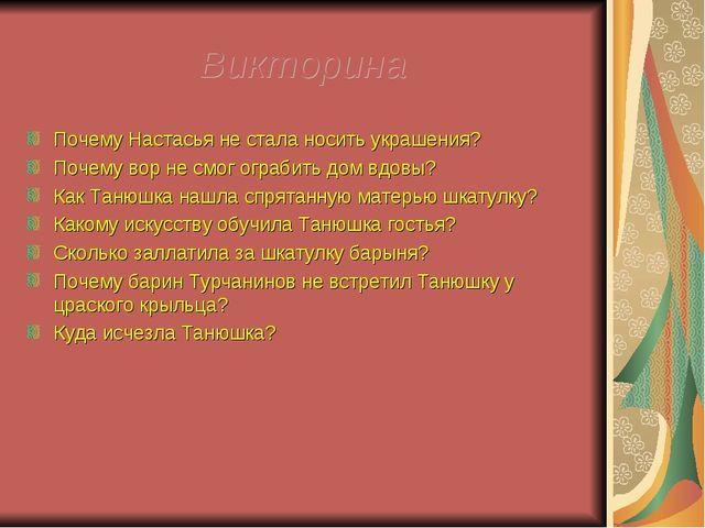 Викторина Почему Настасья не стала носить украшения? Почему вор не смог огра...