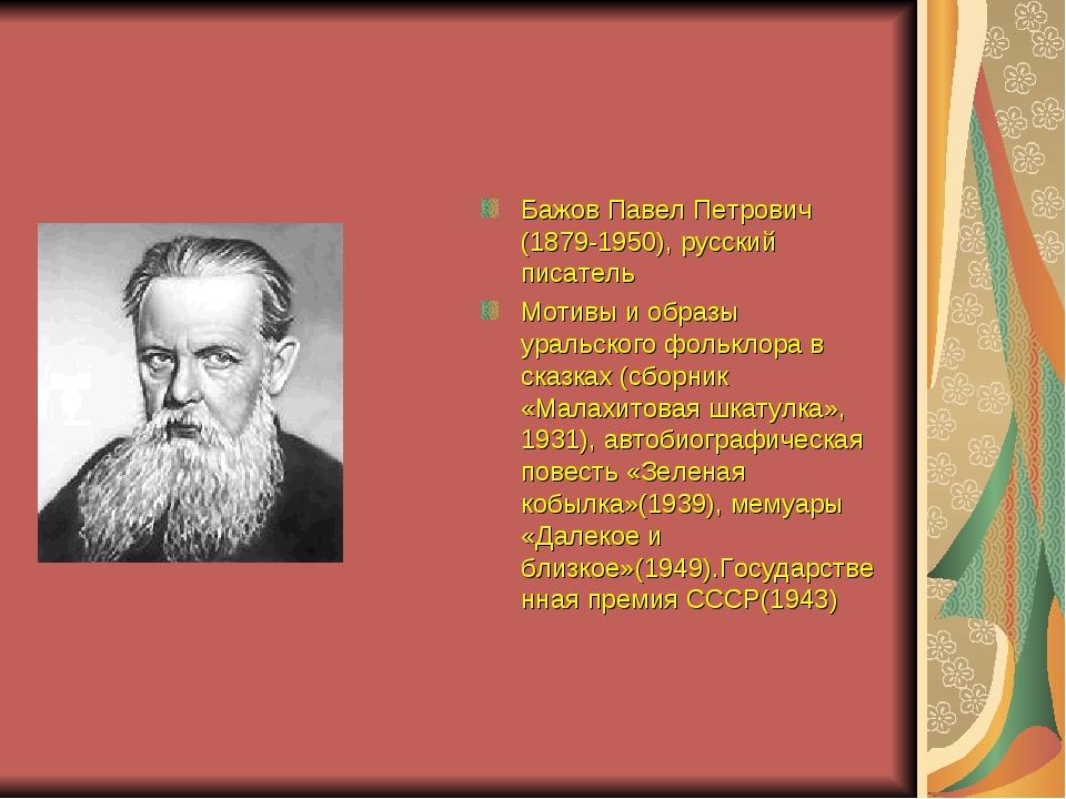 Бажов Павел Петрович (1879-1950), русский писатель Мотивы и образы уральского...