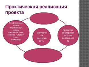Практическая реализация проекта Внеурочная деятельность Конференции, неделя