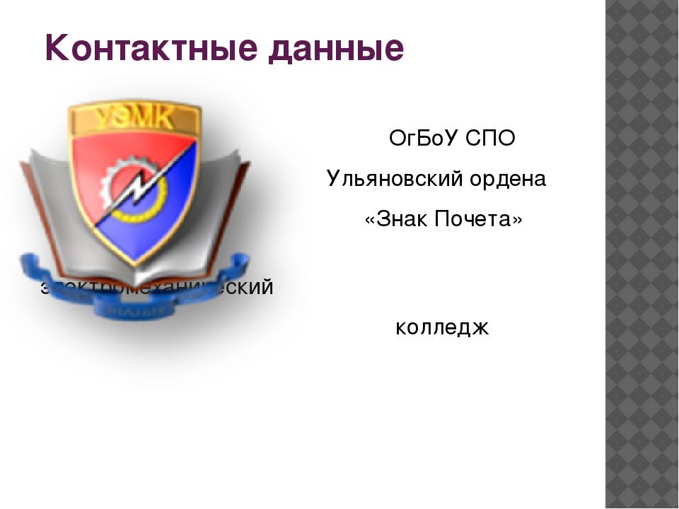 Контактные данные ОгБоУ СПО Ульяновский ордена «Знак Почета» электромеханичес...