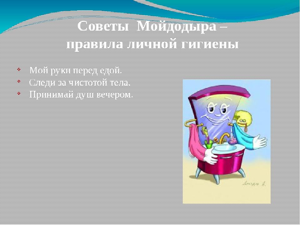 Советы Мойдодыра – правила личной гигиены Мой руки перед едой. Следи за чист...