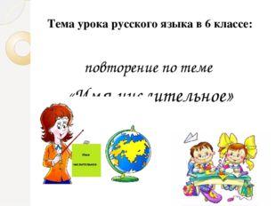 Тема урока русского языка в 6 классе: повторение по теме «Имя числительное»