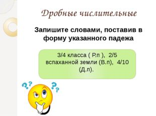 Дробные числительные Запишите словами, поставив в форму указанного падежа 3/4