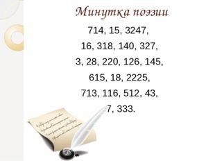 Минутка поэзии 714, 15, 3247, 16, 318, 140, 327, 3, 28, 220, 126, 145, 615, 1