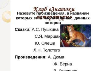 Клуб «Знатоки литературы» Назовите произведения, в названии которых есть числ