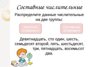 Составные числительные Распределите данные числительные на две группы: Девят