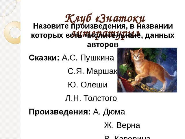 Клуб «Знатоки литературы» Назовите произведения, в названии которых есть числ...