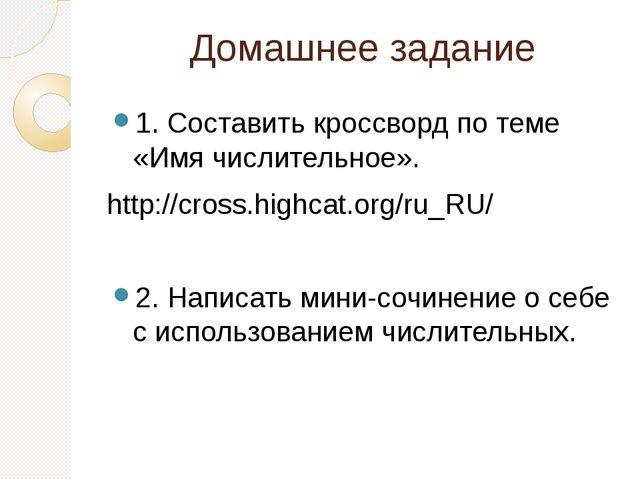 Домашнее задание 1. Составить кроссворд по теме «Имя числительное». http://cr...