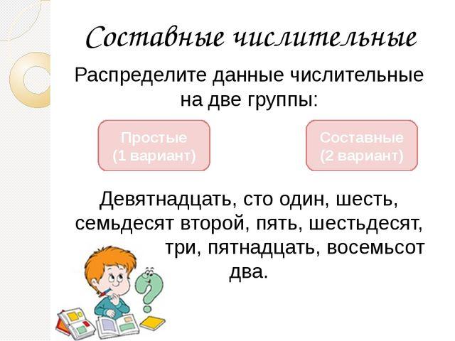 Составные числительные Распределите данные числительные на две группы: Девят...