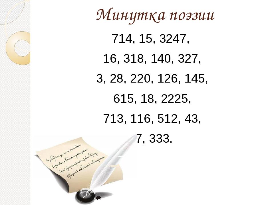 Минутка поэзии 714, 15, 3247, 16, 318, 140, 327, 3, 28, 220, 126, 145, 615, 1...