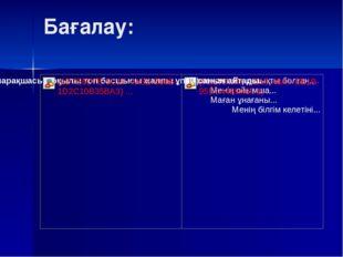 Бағалау: