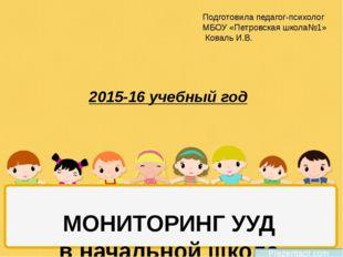 МОНИТОРИНГ УУД в начальной школе Prezentacii.com 2015-16 учебный год Подготов