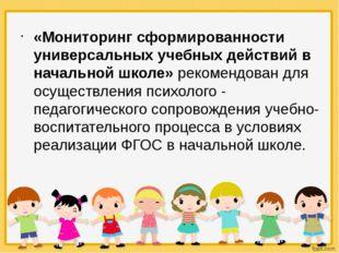 «Мониторинг сформированности универсальных учебных действий в начальной школе