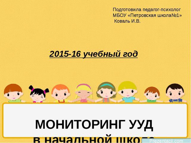 МОНИТОРИНГ УУД в начальной школе Prezentacii.com 2015-16 учебный год Подготов...