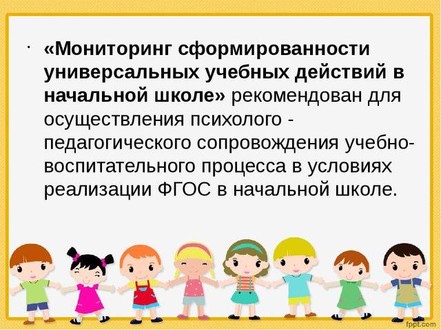 «Мониторинг сформированности универсальных учебных действий в начальной школе...