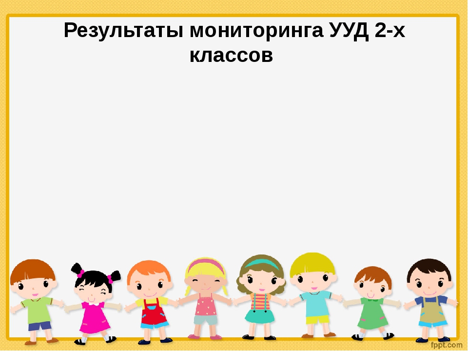 Результаты мониторинга УУД 2-х классов
