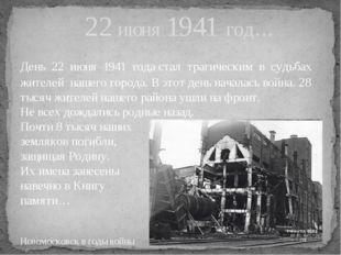 День 22 июня 1941 года стал трагическим в судьбах жителей нашего города. В эт