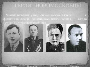 Многие названия улиц Новомосковска связаны с фамилиями людей – защитниками н