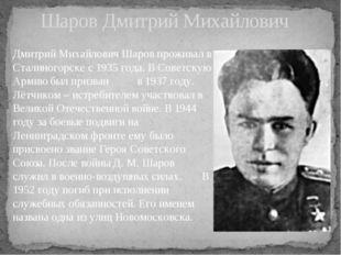 Шаров Дмитрий Михайлович Дмитрий Михайлович Шаров проживал в Сталиногорске с
