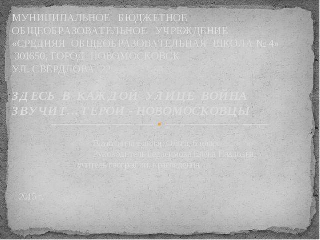 Выполнила Баклан Ольга, 6 класс Руководитель Герасимова Елена Павловна, учит...